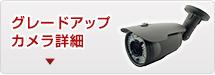 グレードアップカメラ詳細