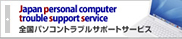 Japan personal computer trouble support servic 全国パソコントラブルサポートサービス