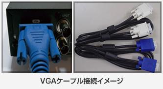 VGAケーブル接続イメージ