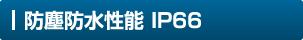 防塵防水性能 IP66